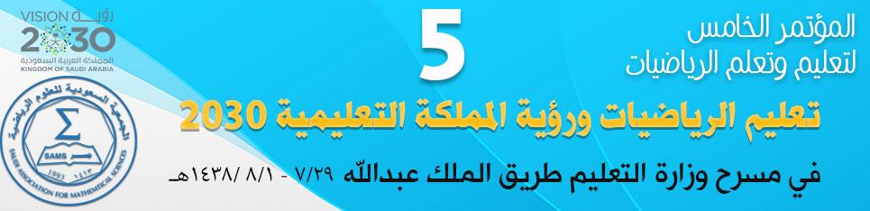 المؤتمر الخامس لتعليم وتعلم... - تعليم الرياضيات ورؤية المملكة...