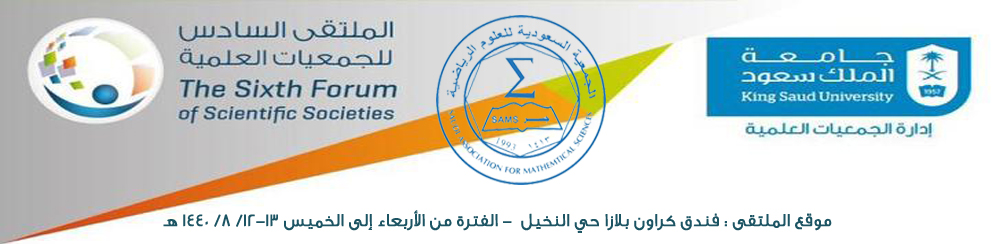 دعوة - يسر الجمعية السعودية للعلوم...