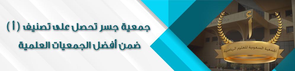 جمعية جسر تحصل على تصنيف... -