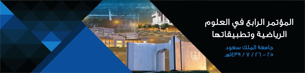 المؤتمر الرابع - في العلوم الرياضية وتطبيقاتها